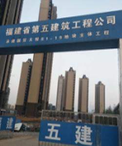 福建省第五建筑工程公司